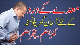 Meda Ke Dard Ka Azmuda Gharelu Ilaj | Stomach Pain Treatment in Urdu / Hindi