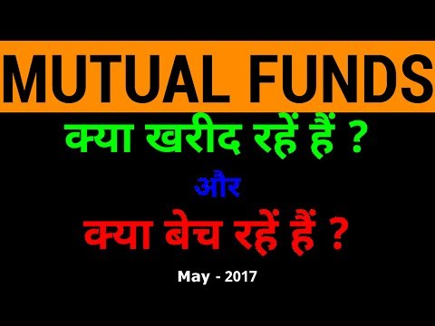 Mutual Funds Buying and Selling in the Stocks - May 2017 | HINDI