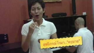 Download Singing Tips 1 @ Dr.Rak Music Provider Video