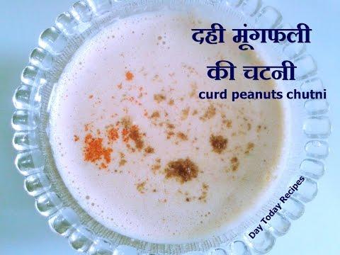 Peanut Chutney, दही मूंगफली की चटनी Dahi Wali Mungfali ki Chutney, Recipe in HINDI