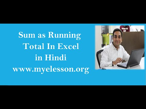 MS Excel Sum As Running Total Hindi