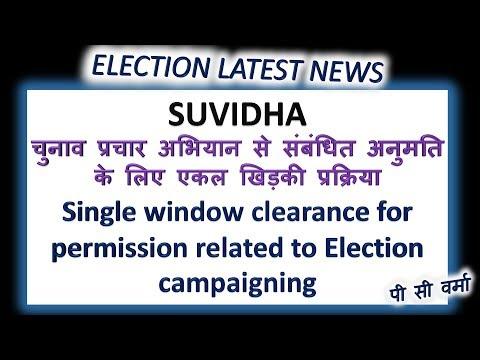 Suvidha ECI || election news hindi live || latest news || live update ||Election campaign permission