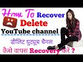 [ Hindi ] How To Recover your delete youtube channel 2018    डीलिट युट्यूब चैनल कैसे Recover करें ?