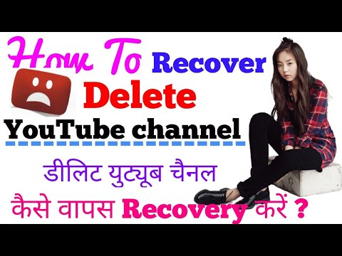 [ Hindi ] How To Recover your delete youtube channel 2018 || डीलिट युट्यूब चैनल कैसे Recover करें ?