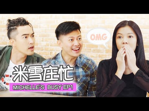 [FULL ENG SUB] 米雪庄忙 Michelle's Busy Ep 1│幼稚艺人最爱闹篇 Immature celebrities!
