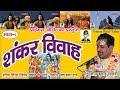 शंकर विवाह | PART-1 BY | पं सुशील कुमार देहलवी (अलीगढ वाले) | PRIMUS HINDI VIDEO
