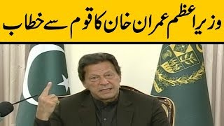 PM Imran Khan address to Nation Today