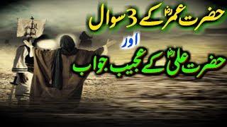 Hazrat Umer Farooq R.A Ke 3 Sawal Aur Hazrat Ali R.A Ke Ajeeb Jawab