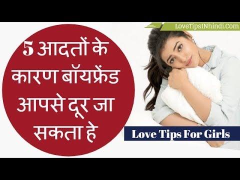 5 आदतों के कारण बॉयफ्रेंड आपसे दूर जा सकता हे | Love Tips For Girls In Hindi