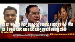 Khmer News,22 July RFA News Daily,cambodia political Main Hot News,Khmer Facebook Hot News