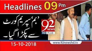 News Headlines | 9:00 PM | 15 Oct 2018 | 92NewsHD