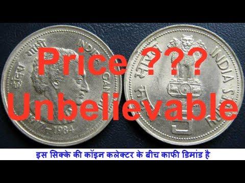 old rare five rupees commemorative coin of Indira Gandhi price unbelievable  wooh    इतनी कीमत है इस
