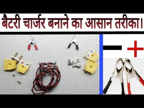 How to make Battery Best Charger ? 12 volt, 6volt ||  At Home || Learn everyone