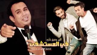 اغنية في المستشفي 2017 | من مسلسل شاش في قطن | محمود الليثي وبدر وترك | فريق شارع 3