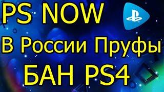 PS NOW в России Пруфы БАН PS4