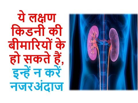 These symptoms can be of Kidney disease, do not Ignore them.