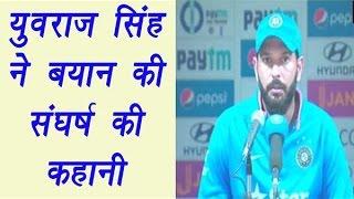 Yuvraj Singh reveals his struggle story, watch video | वनइंडिया हिन्दी