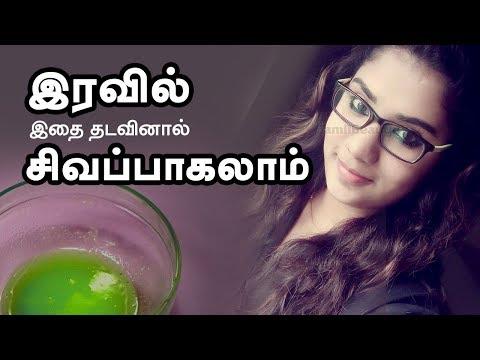 Skin Whitening treatment - Tamil Beauty Tips