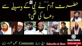 Hazrat Adam Nay Nabi S A W Kay Wasilay Se Dua Ki Thi?Tariq Masood Vs Mufti Hanif Qureshi Vs Engineer