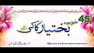 (45) Story of Khawajah Qutbud din bakhtiyar kaki chishti