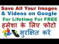 Google Photos Hindi: Save All Your Images & Videos For Lifetime For FREE (Backup Photos on Google)