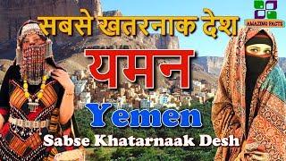 यमन सबसे खतरनाक देश // Yemen Sabse Khatarnaak Desh