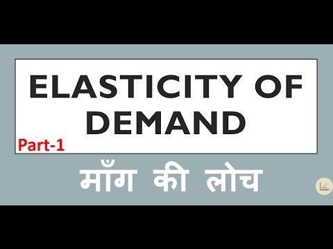 Elasticity Of Demand Part-1 In Hindi मांग की लोच भाग-1 हिंदी में