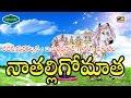 Natalli Gomatha Ll Telugu Devotionals Ll V Akhila Ll Inada D