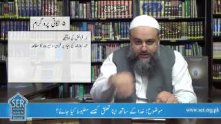 Urdu How To Develop And Strengthen Our Relationship With Allah Shaykh