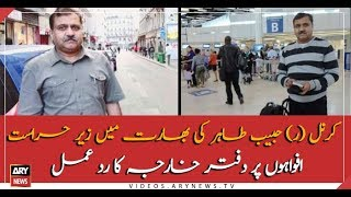 Foreign Officer reacts to Colonel (R) Habib Tahir's arrest rumors in India