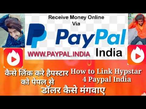 #Hypstar Link with WWW. PAYPAL.INDIA Full Tutorial | हैयपस्टार लिंक पेपल सही तरीका |