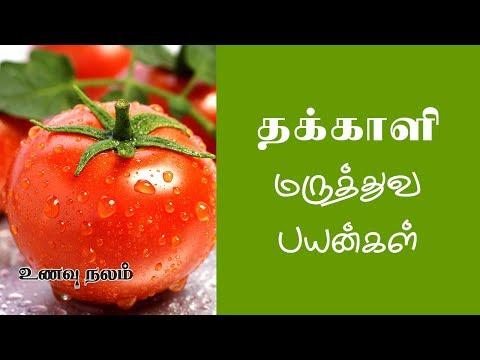 தக்காளி  | தக்காளி மருத்துவ பயன்கள் | Tomato Benefits in Tamil