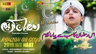 6 Years Old Boy Recite Beautiful Kallam || Ramzan Aa Gya ||  M Talha Qadri