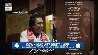 Gul-o-Gulzar Episode 18   Teaser   ARY Digital Drama