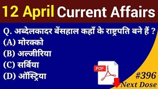 Next Dose #396   12 April 2019 Current Affairs   Daily Current Affairs   Current Affairs In Hindi