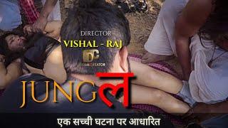 #JUNGLE #RAPE A real story #BIHAR   #JHARKHAND   #UP   Dream creator   Vishal Rawat - Raj Ramani  