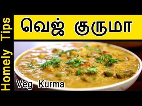 வெஜ் குருமா | Veg Kurma in Tamil | Vegetable Kurma for Chapathi in Tamil , for rice, parotta