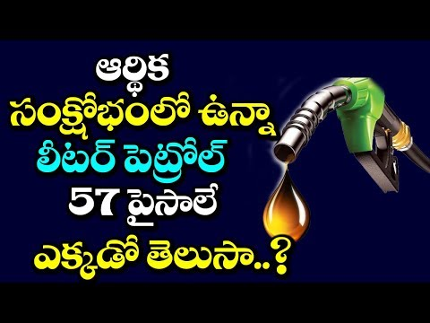 OMG! Here 1Litre Petrol Costs 57 Paisa | Countries Where Petrol Cost Is Cheap | VTube Telugu