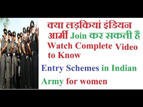 Entry Schemes for Girls In Indian Army    सेना में लडकियों के लिए कौनसी  posts है