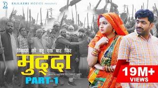 मुद्दा Muddaa Part-1 | Uttar Kumar | Kavita Joshi | Dinesh Choudhary | New Movie 2020 | Rajlaxmi