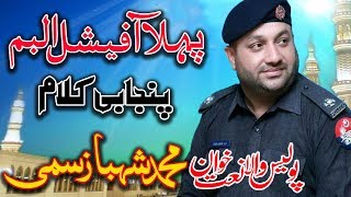 New Naat Sharif 2018 By Police Man Shahbaz Sami, New Naat Punjabi, Beautiful Punjabi Naat Sharif New