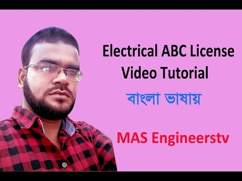 Electrical ABC License tutorial in Bangla