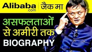 Jack Ma Biography In Hindi | Alibaba Success Story | Motivational Video