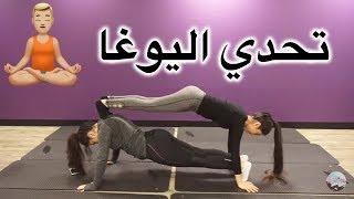 #x202b;تحدي اليوغا مع رفيقتي | Yoga Challenge#x202c;lrm;