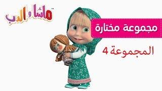 ماشا والدب - المجموعة 4 😜