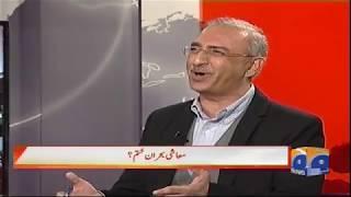 Will Pakistan's Financial Crisis Be Over - Naya Pakistan