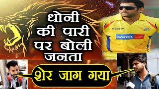 IPL 2018: MS Dhoni slams 79*(6×5), Watch Public Reaction   वनइंडिया हिंदी