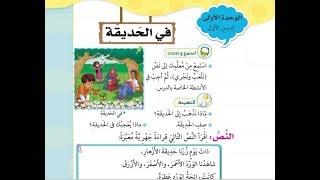 #x202b;2 تدريبات درس فى الحديقة لغة عربية الصف الثانى الابتدائي #x202c;lrm;
