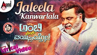 AmbiNingVayassaytho | Hey Jaleela Lyrical Video | Ambareesh | Kichcha Sudeepa | Arjun Janya | Prem's