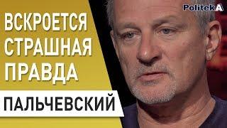 ПАЛЬЧЕВСКИЙ : Портнов загоняет Порошенко как крысу